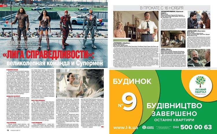 oksana-marchenko-vremya-stroit-mechty-sbyvayutsya-3
