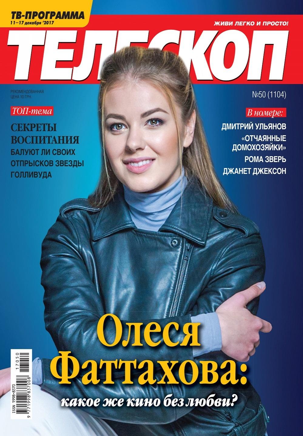 olesya-fattahova-kakoe-zhe-kino-bez-lyubvi