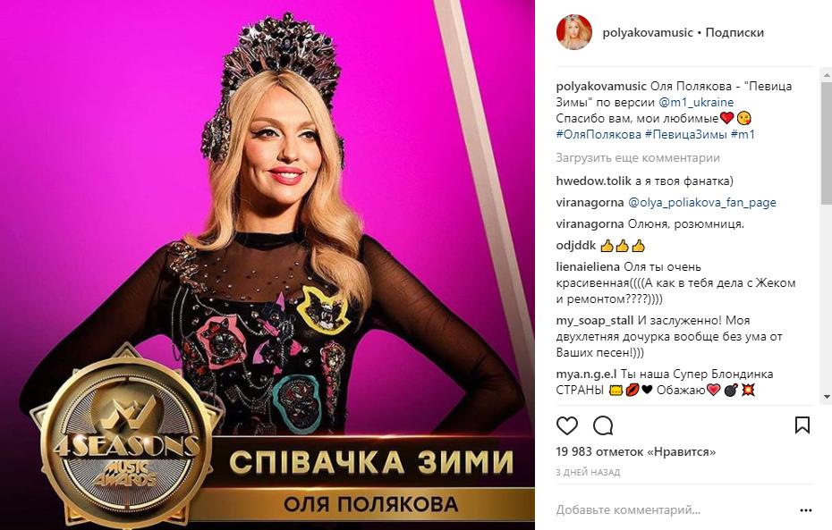 olya-polyakova-pohvastalas-novoy-nagradoy