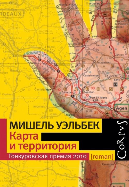 ot-uelbeka-do-andruhovicha-top-5-knig-o-sebe-lyubimom-1