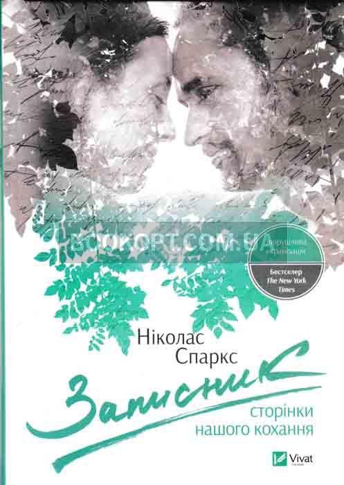 ot-uelbeka-do-andruhovicha-top-5-knig-o-sebe-lyubimom-2