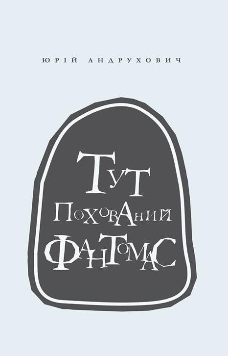 ot-uelbeka-do-andruhovicha-top-5-knig-o-sebe-lyubimom-3