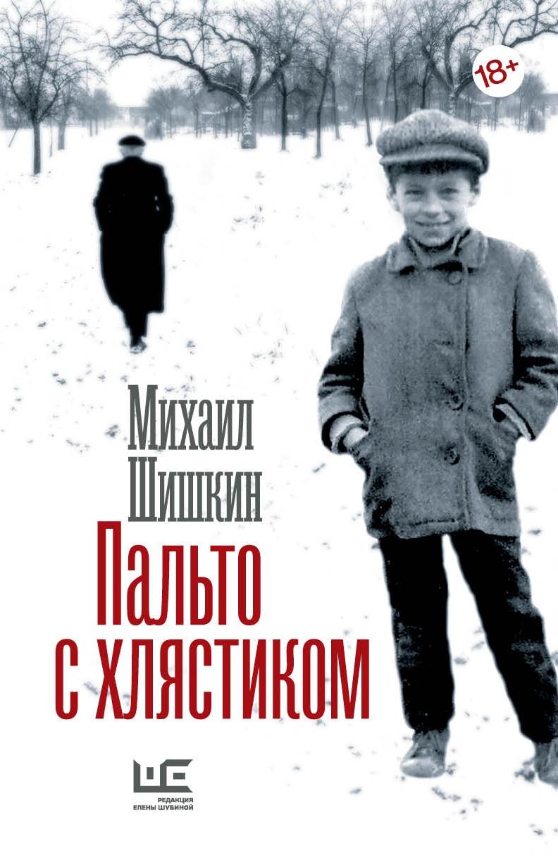 ot-uelbeka-do-andruhovicha-top-5-knig-o-sebe-lyubimom-5