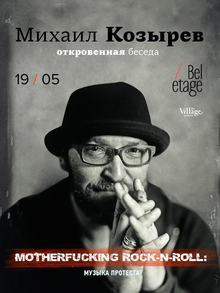 rossiyskiy-zhurnalist-edet-v-kiev-rasskazyvat-kak-muzyka-menyaet-mir-2
