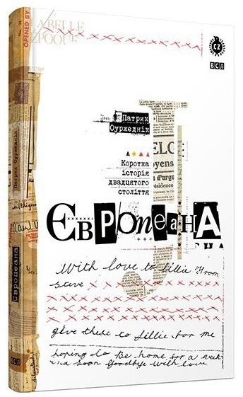 shengenskaya-istoriya-top-5-knig-ob-integracii-1.