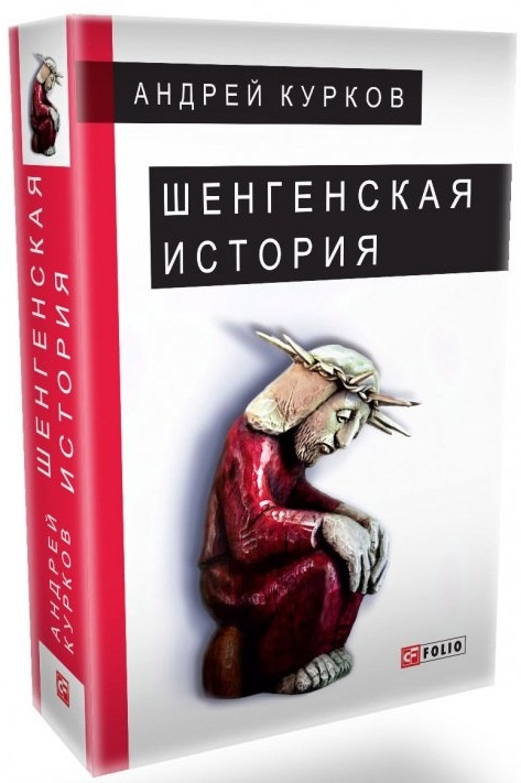 shengenskaya-istoriya-top-5-knig-ob-integracii-4