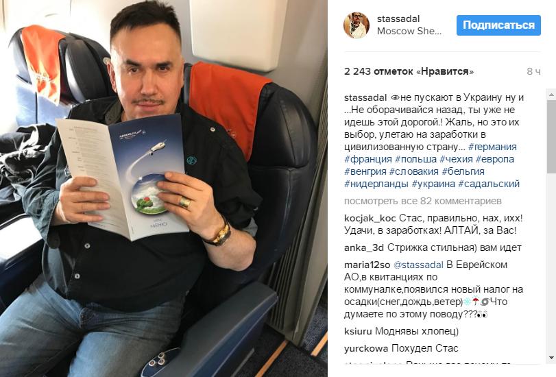 Актеру Станиславу Садальскому запрещен заезд на государство Украину