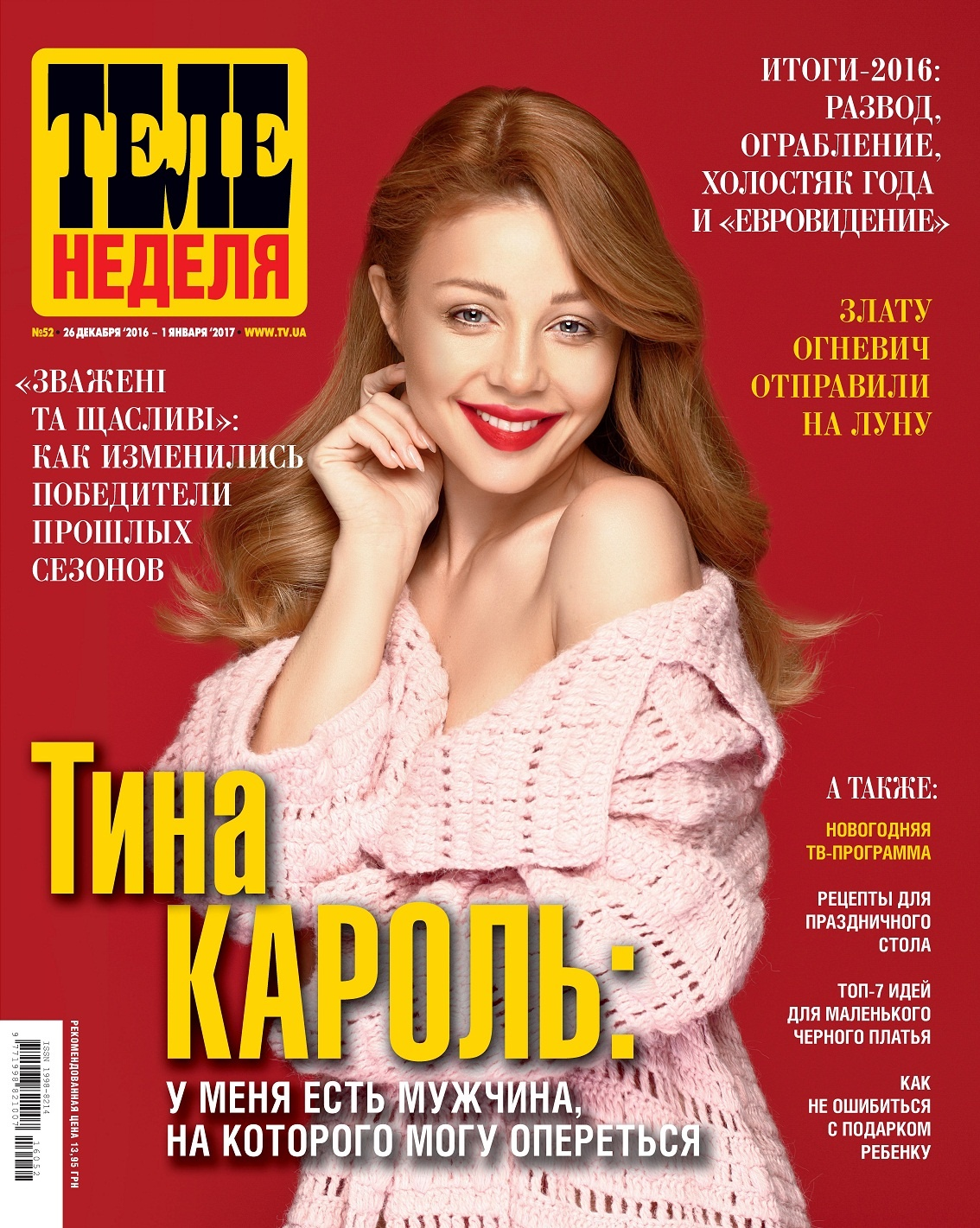 tina-karol-u-menya-est-muzhchina-na-kotorogo-mogu-operetsya-1