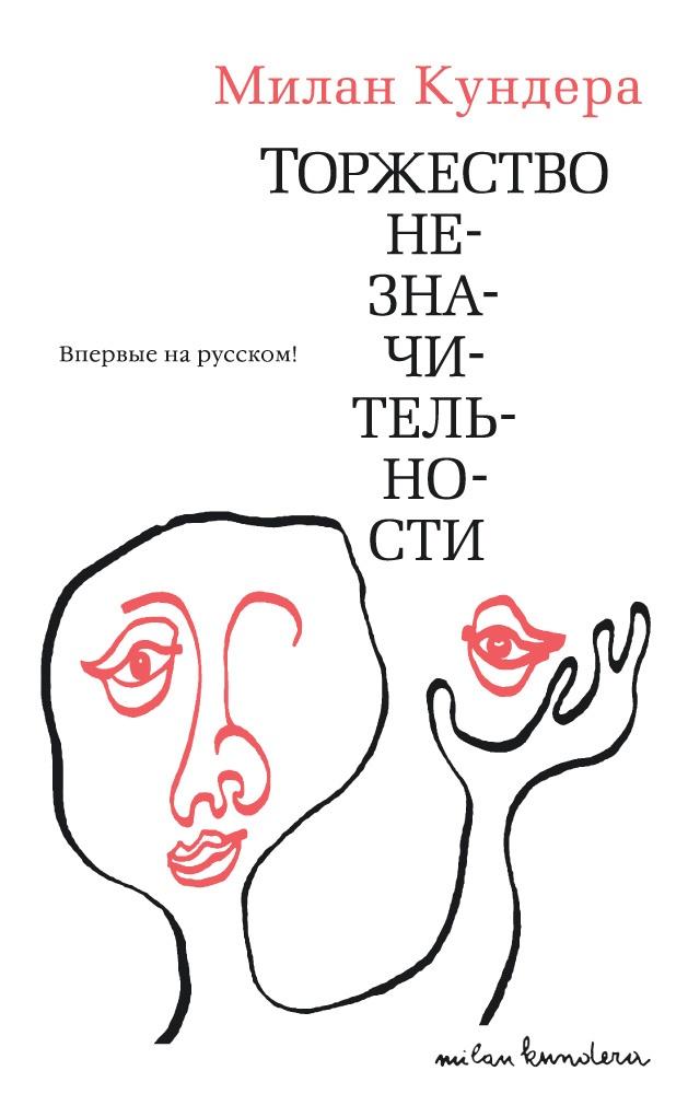 top-5-goryachih-knizhnyh-novinok-etogo-leta-foto-1