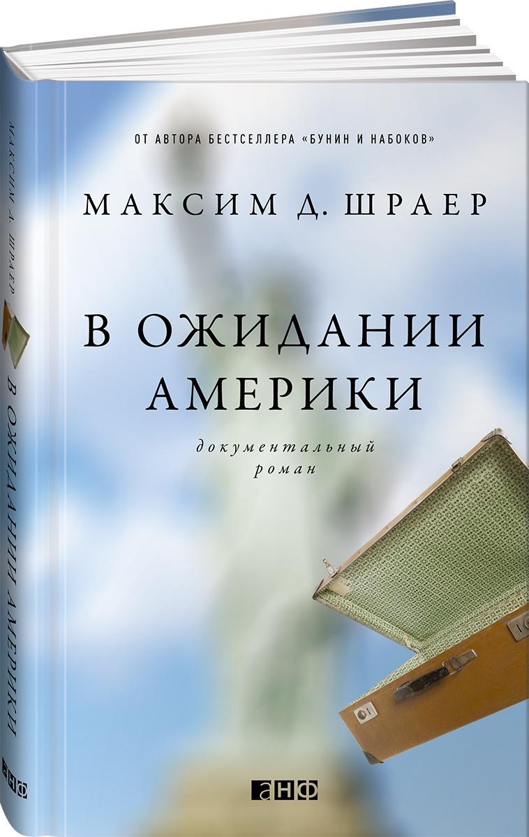top-5-novyh-knig-o-puteshestvijah-emigratsii-i-deportatsii-2