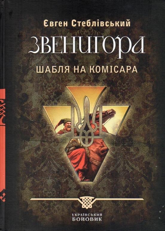 ukraina-perezagruzka-knizhnye-novinki-oseni-o-patriotizme-1.