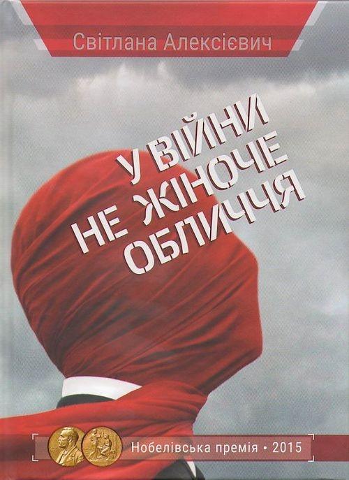 ukraina-perezagruzka-knizhnye-novinki-oseni-o-patriotizme-5