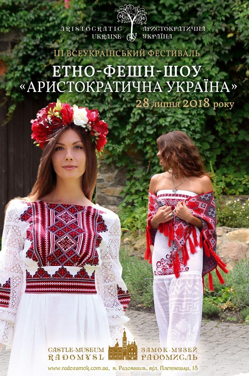 ukrainskie-dizaynery-priglashayut-na-etno-feshn-shou-aristokraticheskaya-ukraina