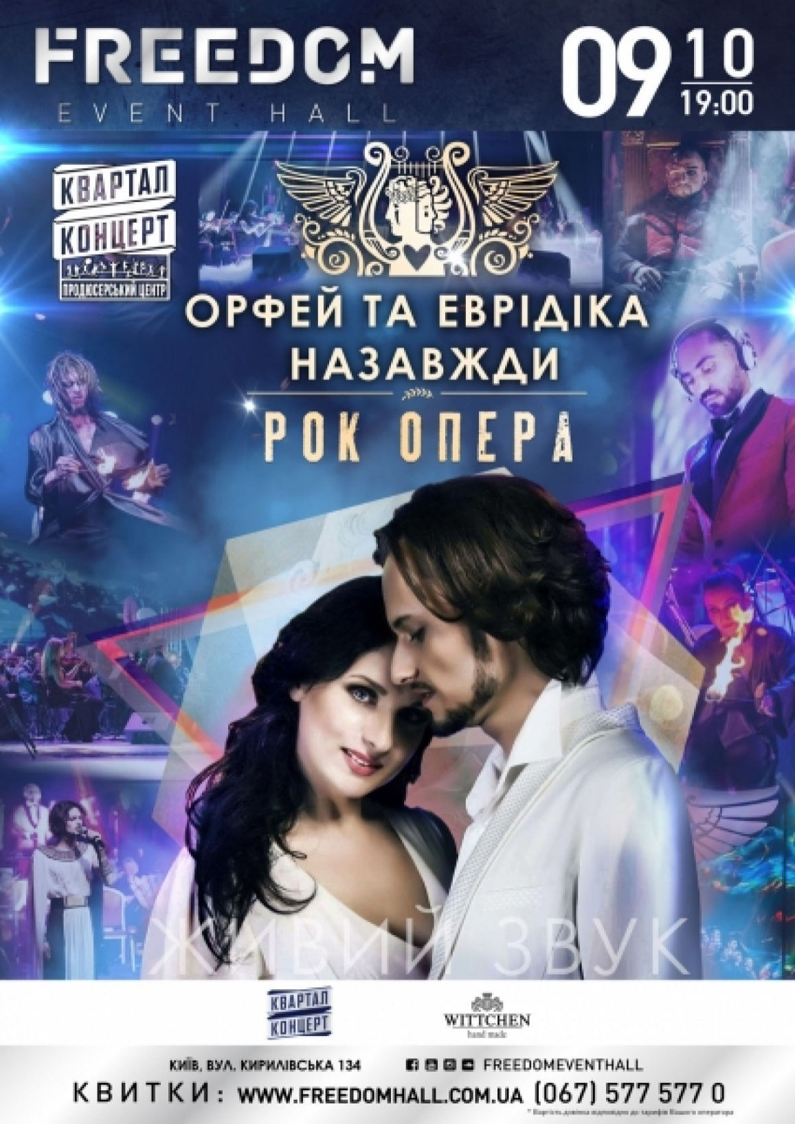 v-kieve-prezentuyut-rok-operu-orfey-i-evridika-navsegda