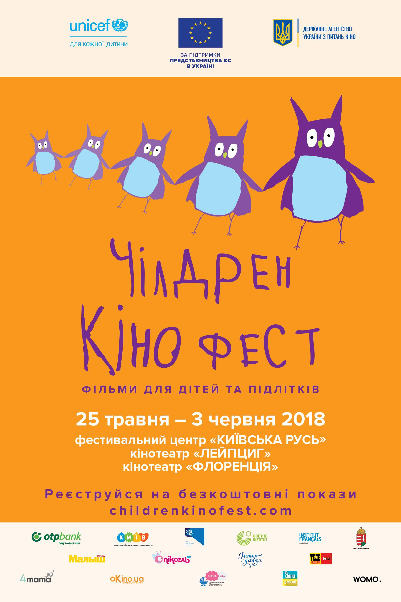 v-kieve-projdet-jubilejnyj-festival-children-kinofest-5