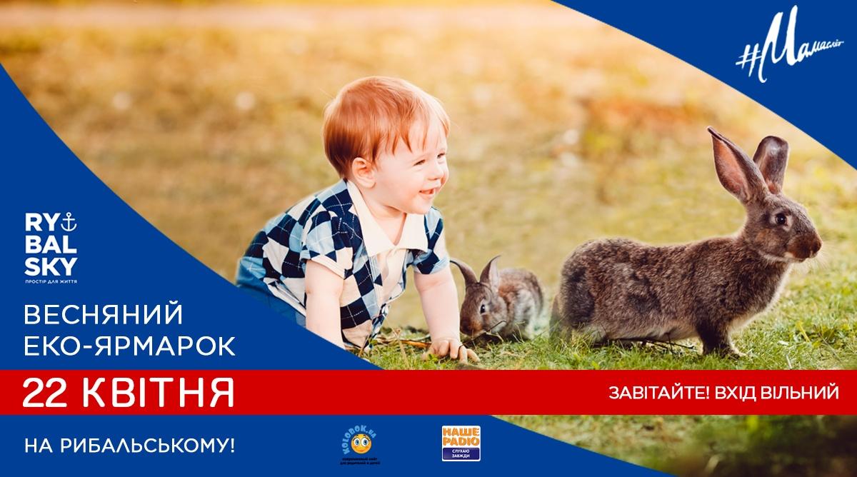 v-kieve-proydet-eko-yarmarka-i-bolshoy-family-market-dlya-vsey-semi-5