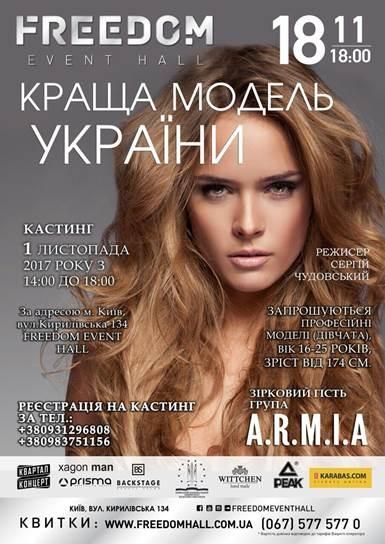 v-kieve-proydet-konkurs-luchshaya-model-ukrainy-2017