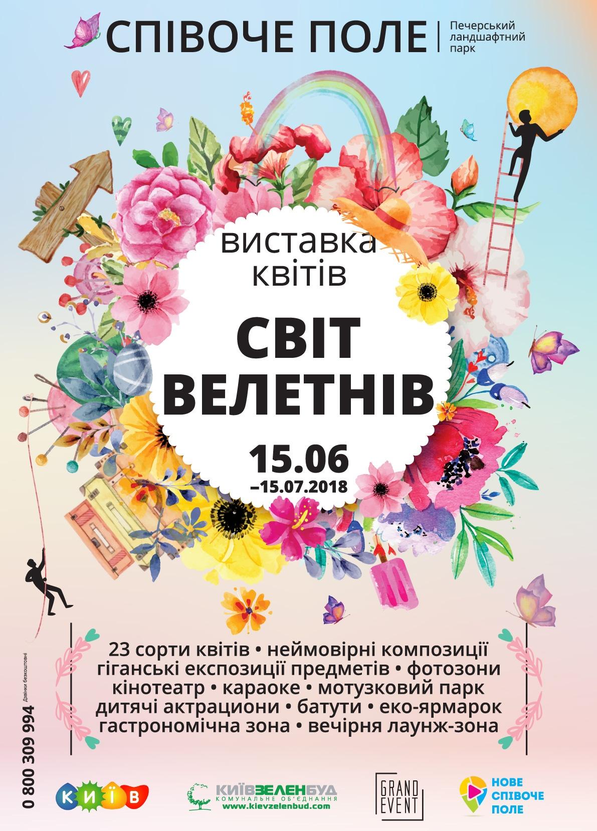 v-kieve-proydet-vystavka-cvetov-svt-veletnv-na-pevchem-pole