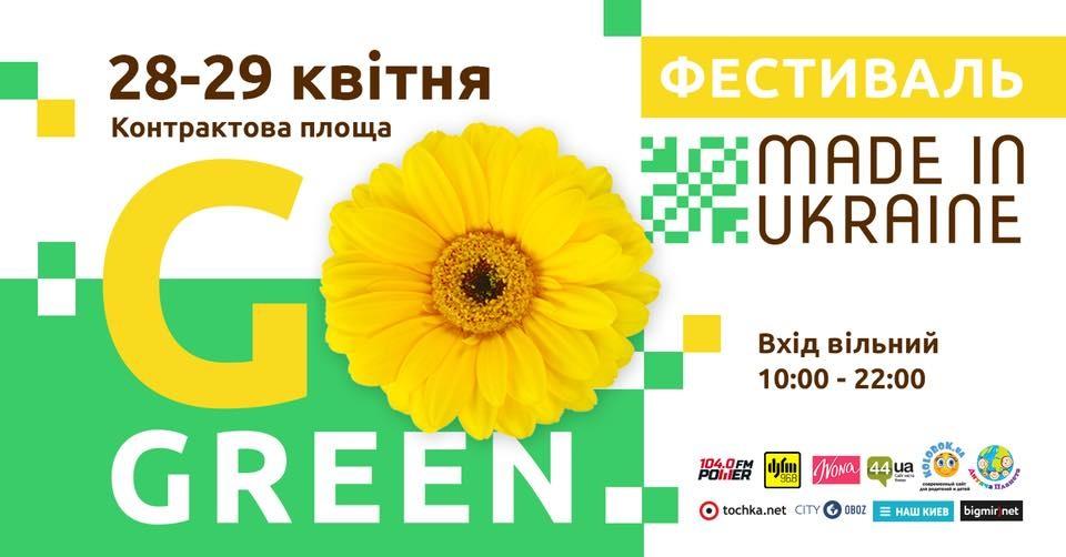 v-kieve-startuet-festival-made-in-ukraine