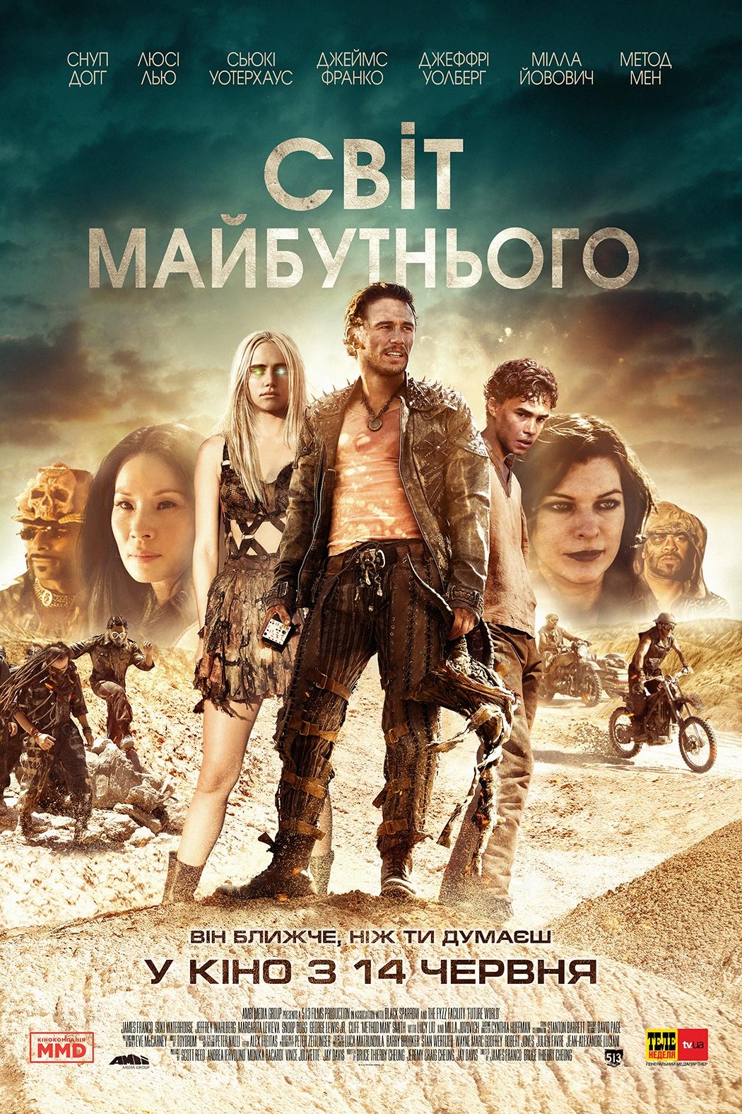 v-ukrainskiy-prokat-vyhodit-fantasticheskiy-film-ot-dzheymsa-franko