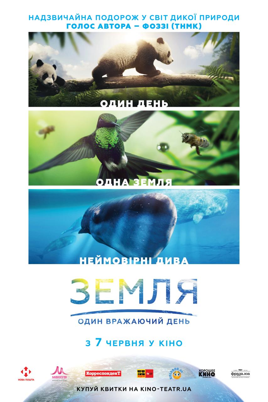 v-ukrainskiy-prokat-vyhodit-film-zemlya-odin-potryasayushchiy-den-4_01