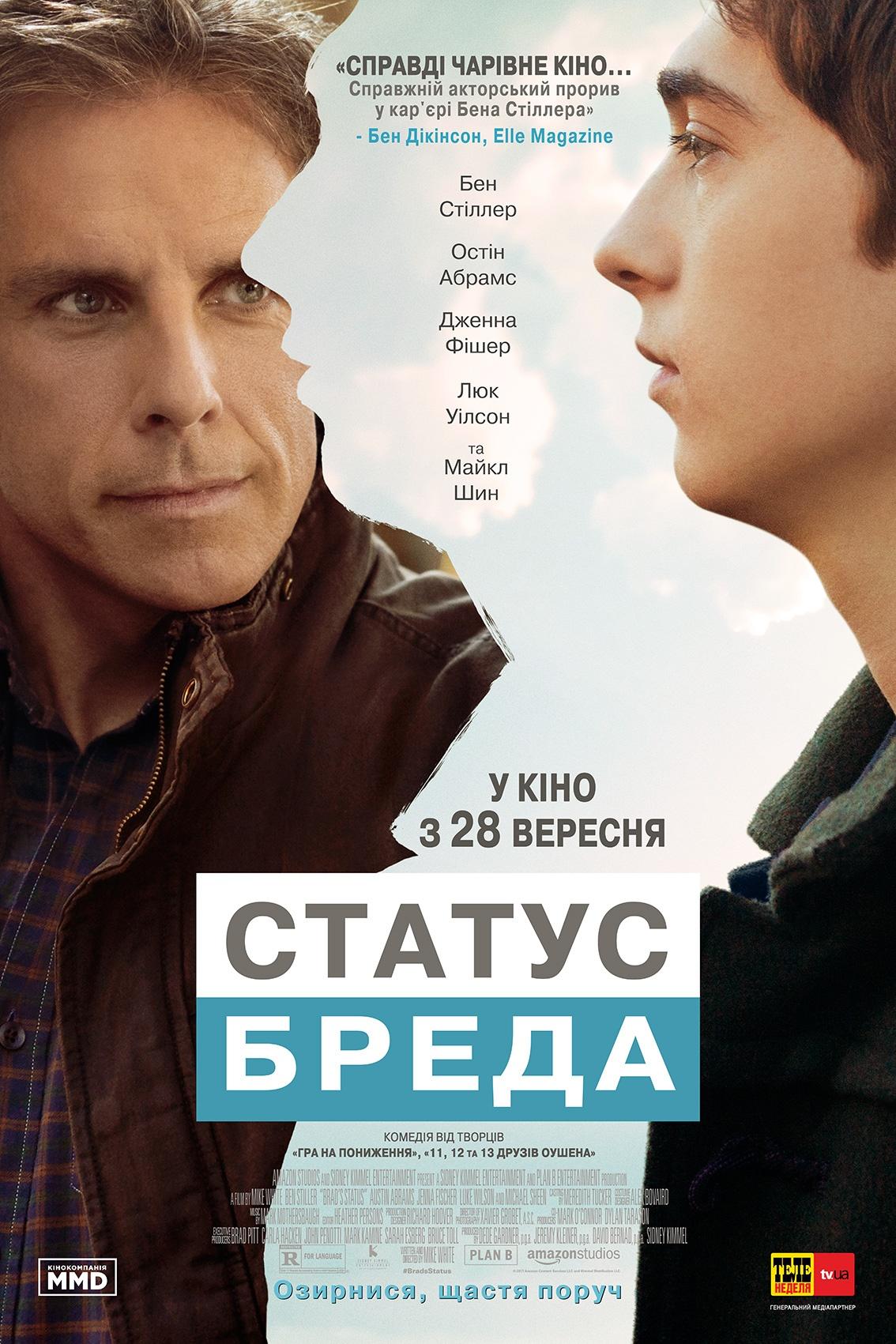 v-ukrainskiy-prokat-vyhodit-komediya-ot-prodyusera-igry-na-ponizhenie