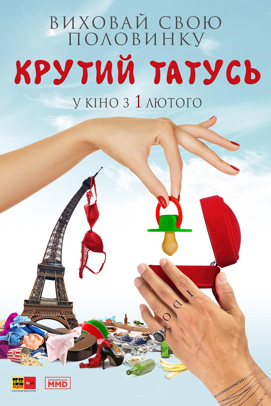v-ukrainskiy-prokat-vyhodit-romanticheskaya-komediya-krutoy-papochka_01
