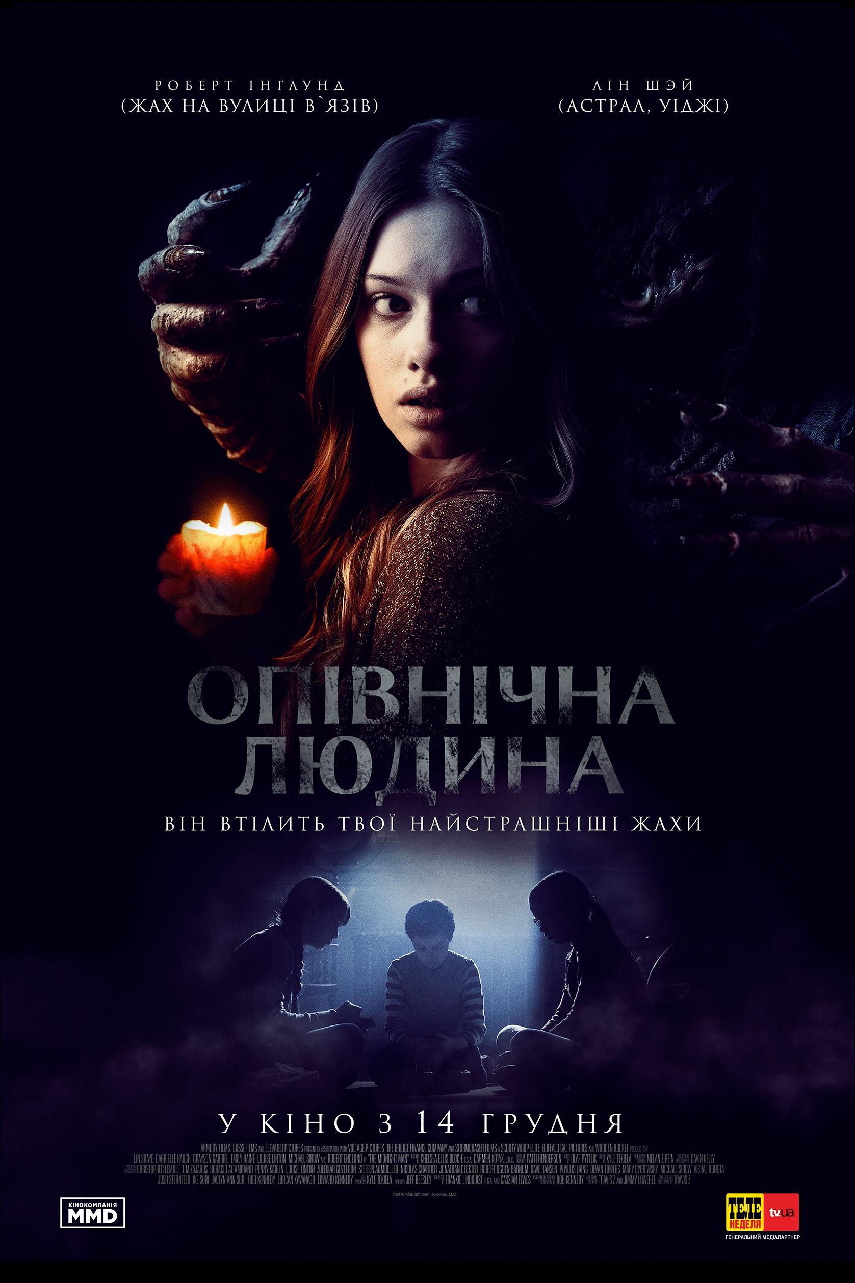 v-ukrainskiy-prokat-vyshel-novyy-misticheskiy-horror-polunochnyy-chelovek
