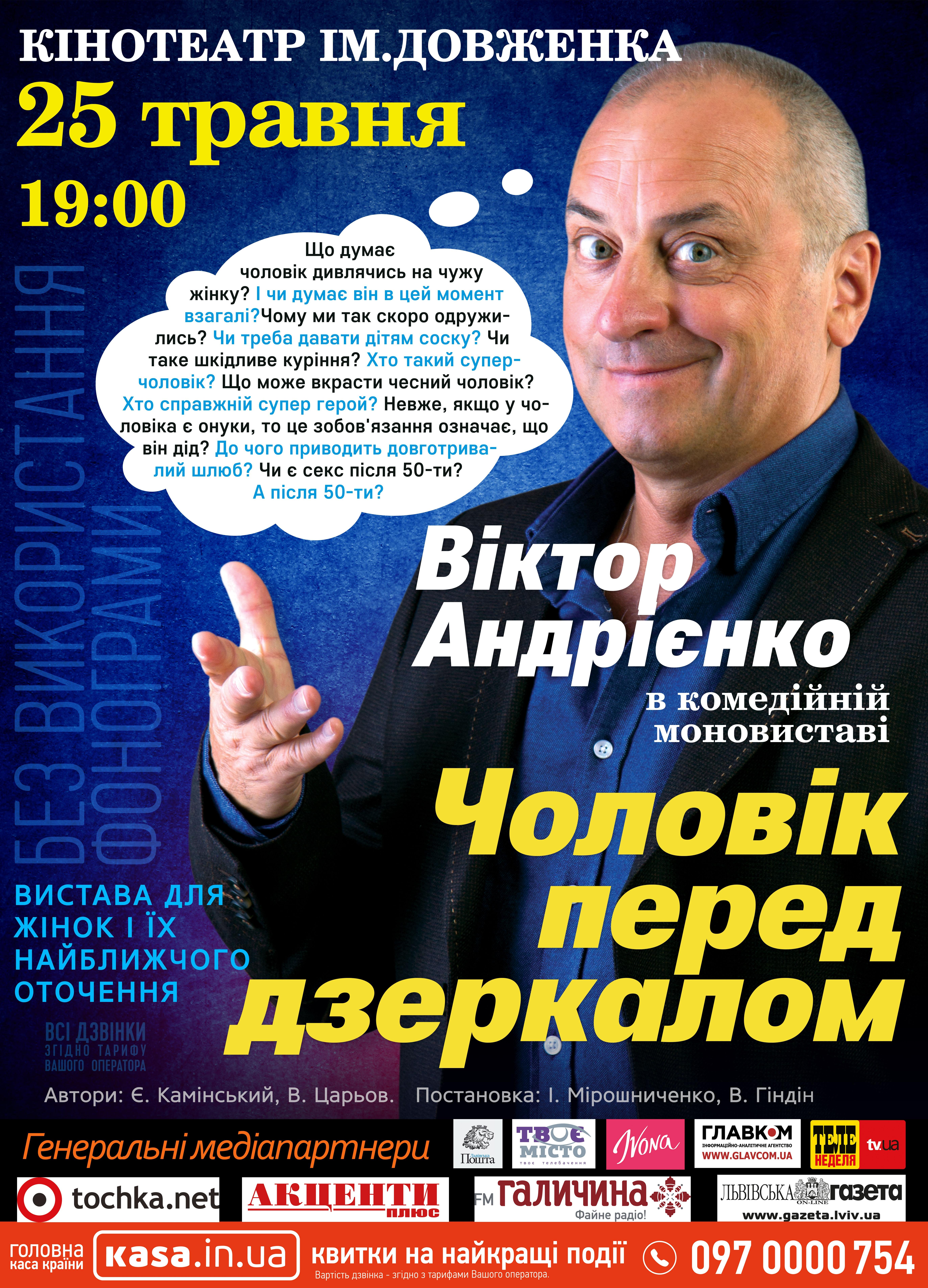 viktor-andrienko-priglashaet-na-monospektakl-cholovk-pered-dzerkalom_01