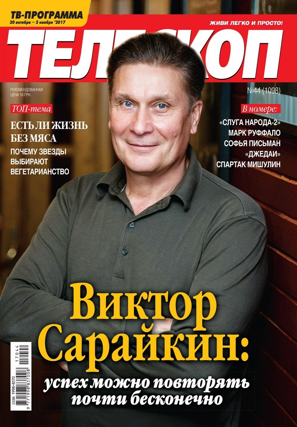 viktor-saraykin-uspeh-mozhno-povtoryat-pochti-beskonechno_01