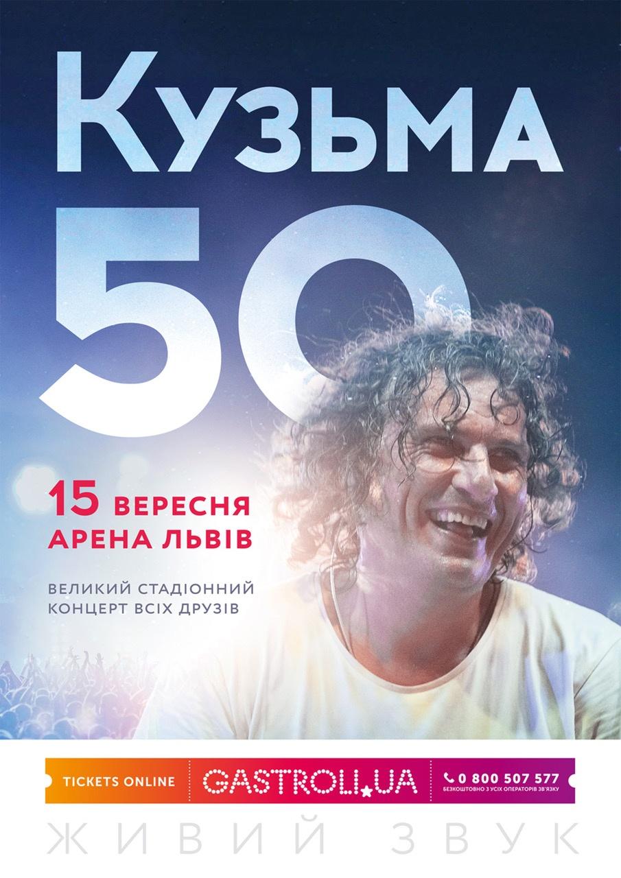 vo-lvove-sostoitsya-grandioznyy-koncert-k-50-letiyu-kuzmy-skryabina.