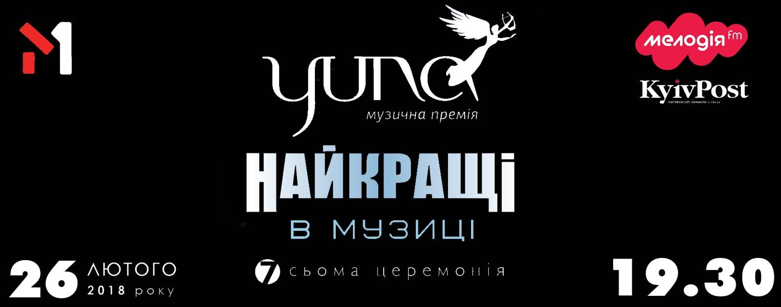 yuna-2018-stala-izvestna-data-provedeniya-ceremonii