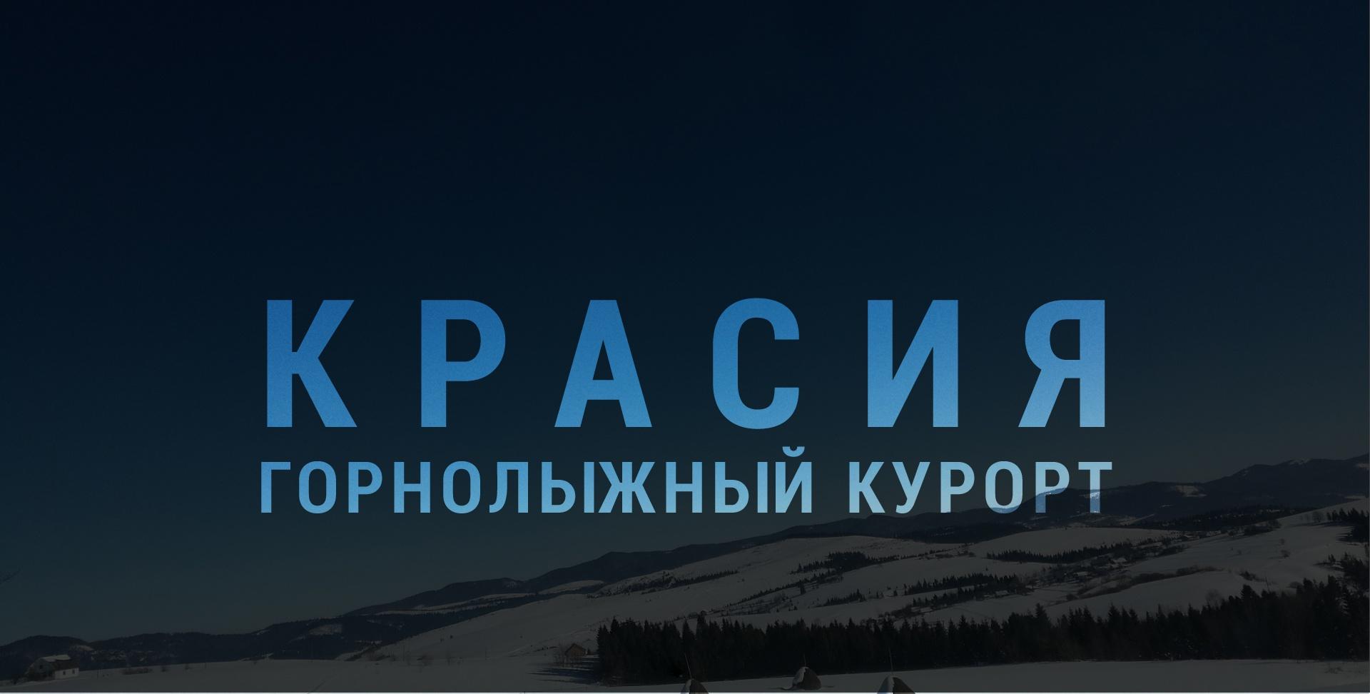 zimnie-kyrorty-ukrainu-4