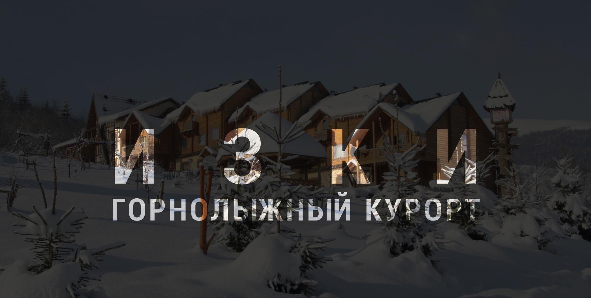 zimnie-kyrorty-ukrainu-5
