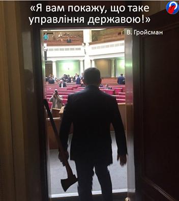 """""""Инициатива повысить зарплаты депутатам будет отклонена"""", - Гройсман - Цензор.НЕТ 6448"""