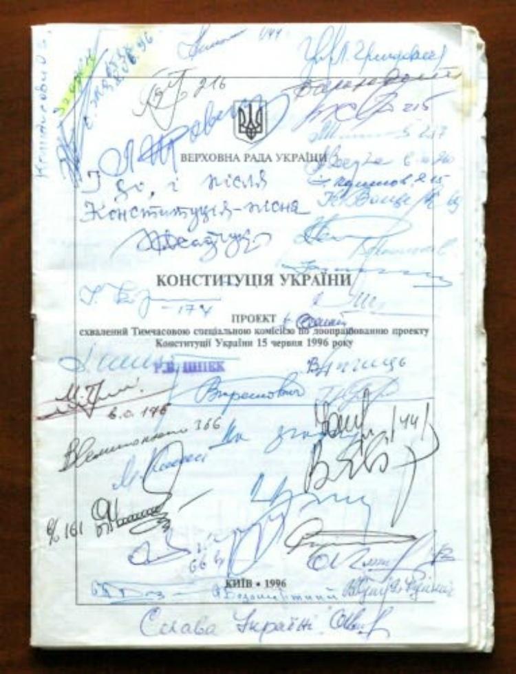den-konstitucii-ukrainy-2018