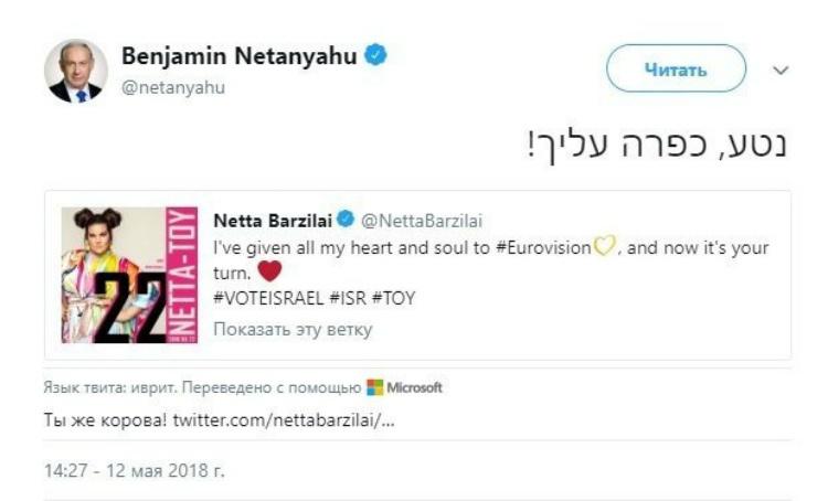 evrovidenie-2018-premer-ministr-izrailja-unizil-nettu-barzilaj1