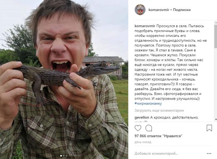 net-zhivogo-mesta-dmitriy-komarov-narvalsya-na-nepriyatnosti-vo-vremya-ekspedicii