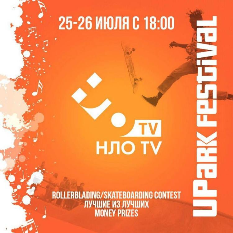 nlo-tv-ustroit-rollerblading-i-skateboarding-contest-na-festivale-upark_01