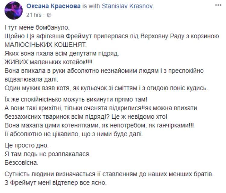 olga-freymut-shokirovala-obshchestvennost-ocherednoy-vyhodkoy2