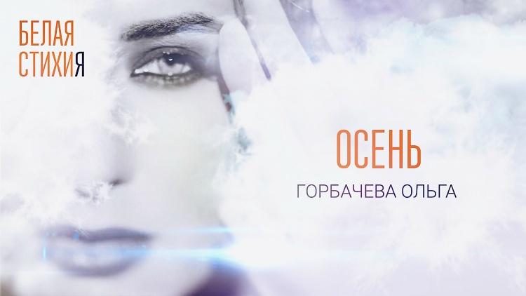 olga-gorbacheva-priznalas-v-krizise-srednego-vozrasta