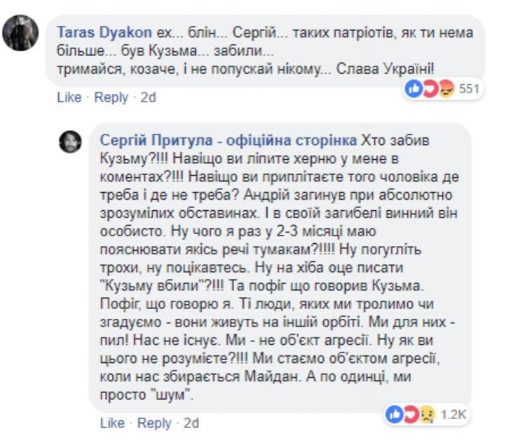 sergey-pritula-rasskazal-pravdu-o-smerti-kuzmy-skryabina