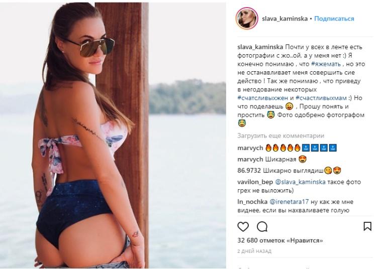 slava-kaminskaya-podelilas-provokacionnym-snimkom