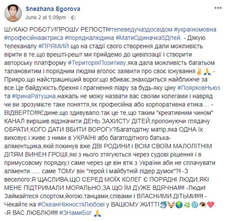 snezhana-egorova-lishilas-raboty-iz-za-antina-muharskogo3_01