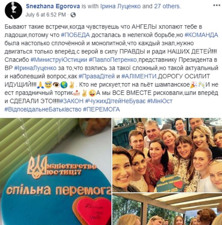 snezhana-egorova-otprazdnovala-pobedu-nad-antinom-muharskim6
