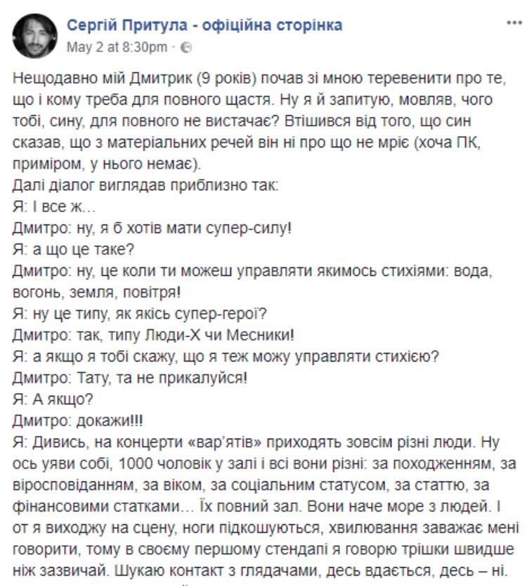 syn-sergeya-prituly-postavil-otca-v-tupik