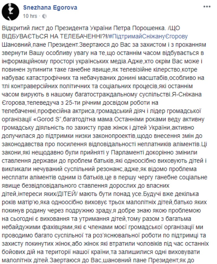 televizionnoe-killerstvo-snezhana-egorova-obratilas-k-petru-poroshenko_01