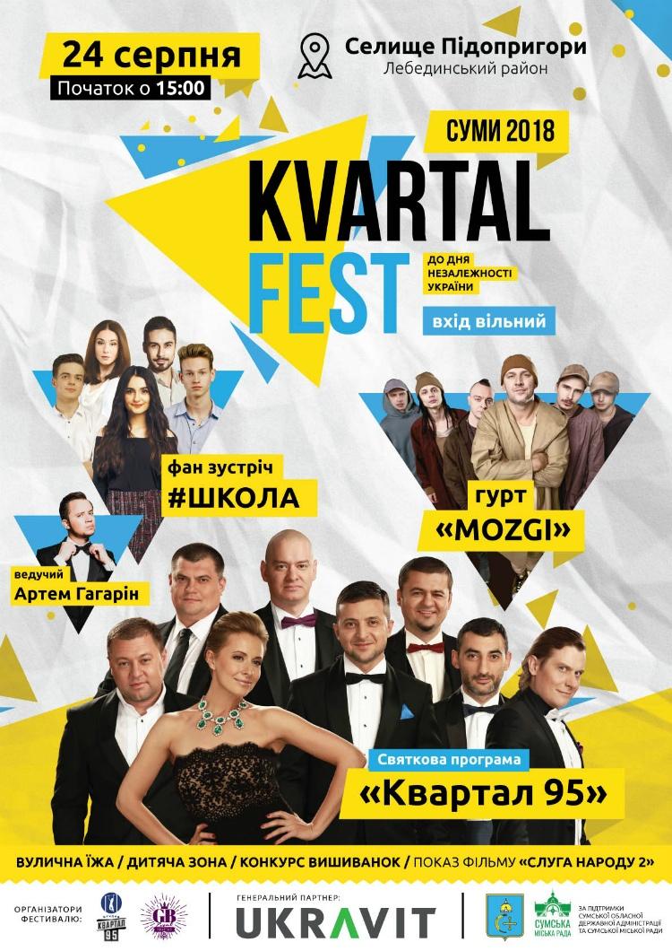 v-den-nezavisimosti-kvartal-95-vystupit-na-ezhegodnom-festivale-kvartalfest_01