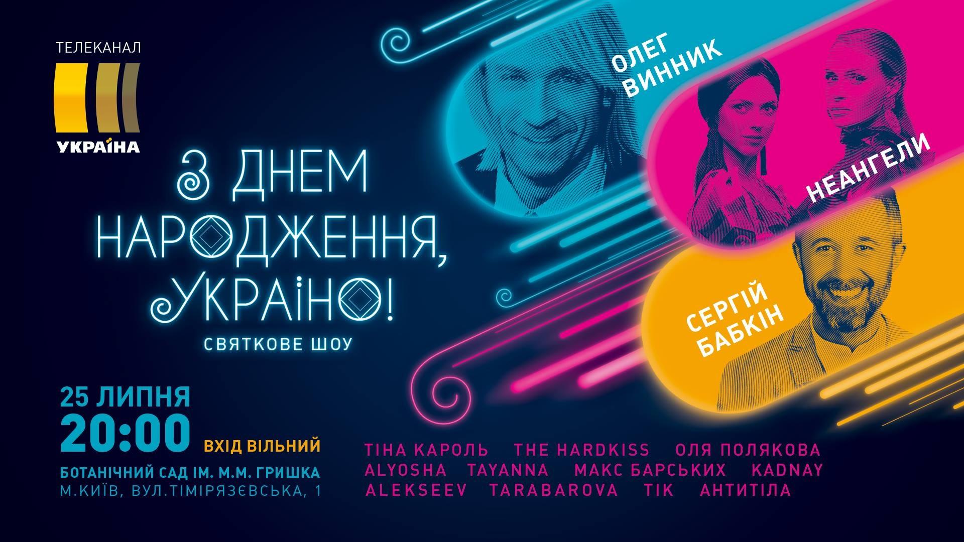 z_dnem_narodzhennia_ukraino_kanal_ukraina
