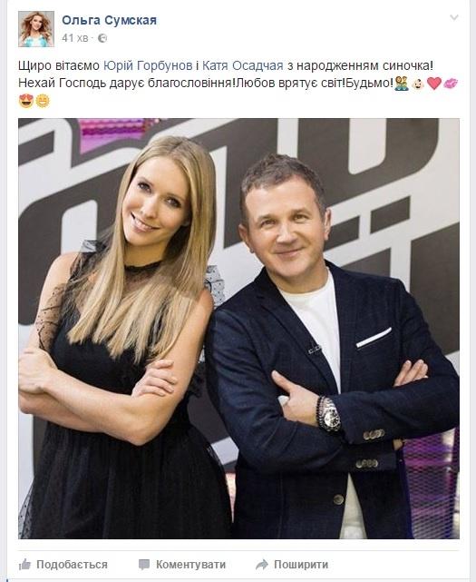 olga-sumskaya-rasskazala-kto-otec-rebenka-osadchey-1